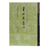 中国古典文学丛书:韦庄集笺注(精装)