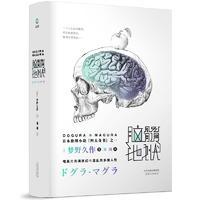 日本推理小说四大奇书之一:脑髓地狱