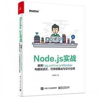 Node.js实战:使用Egg.js+Vue.js+Docker构建渐进式、可持续集成与交付应用