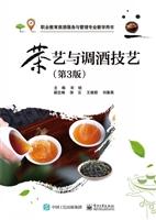 茶艺与调酒技艺(第3版)