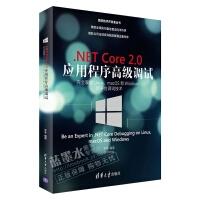 .NET Core 2.0 应用程序高级调试:完全掌握Linux、macOS和 Windows