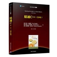 清华计算机图书译丛:精通C++(第9版)