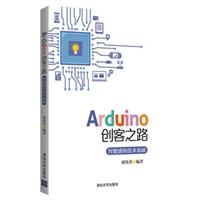 Arduino创客之路:智能感知技术基础