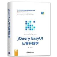 jQuery EasyUI从零开始学
