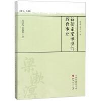 教育薪火书系:新儒家梁漱溟的教育事业