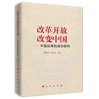 改革开放改变中国——中国改革的成功密码