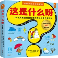 给孩子的万物启蒙书:这是什么呀·3~6岁美国经典绘本大百科(天气系列 套装全6册)