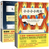 伍绮诗作品集:小小小小的火+无声告白(套装共2册)