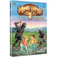 神奇树屋(5忍者的秘密基础版)