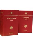 中华现代学术名著丛书(120年纪念版)