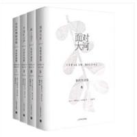 米沃什诗集 (套装4册)(精装)