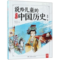 说给儿童的系列:说给儿童的中国历史(东汉-宋)
