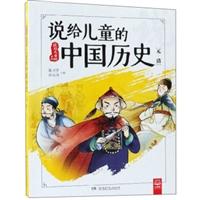 说给儿童的系列:说给儿童的中国历史(元-清)
