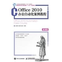 Office 2010办公自动化案例教程(微课版)