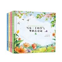 写在二十四节气里的古诗词:春+夏+秋+冬(精装 套装共4册 )