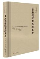 现代货币理论译丛:重新思考凯恩斯革命(精装)