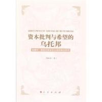 资本批判与希望的乌托邦:安德烈 高兹的资本主义批判理论研究