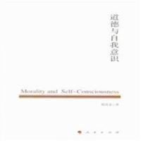 道德与自我意识