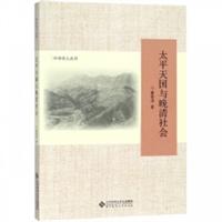 中华学人丛书:太平天国与晚清社会