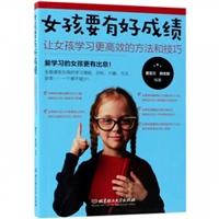 女孩要有好成绩:让女孩学习更高效的方法和技巧