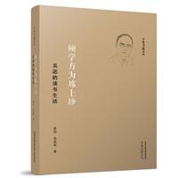 硕学方为席上珍:吴宓的读书生活(精装)