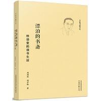 漂泊的书斋:林语堂的读书生活(精装)