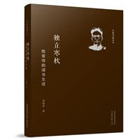 独立寒秋:陈寅恪的读书生活(精装)