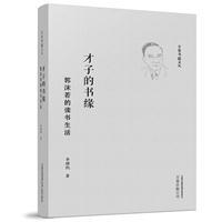 才子的书缘:郭沫若的读书生活(精装)