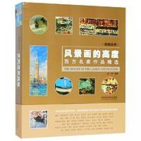 视域丛书·风景画的高度:西方名家作品精选