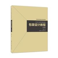 艺术设计名家特色精品课程:包装设计教程(升级版)