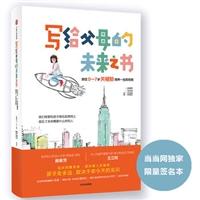 写给父母的未来之书:抓住0-7岁关键期培养一生的优势(精装)