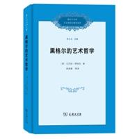 复旦中文系文艺学前沿课堂系列:黑格尔的艺术哲学(精装)