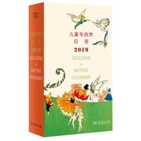 儿童与自然日历:2019(精装)