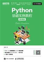 Python基础实例教程(微课版)