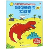 啊呜啊呜的大恐龙