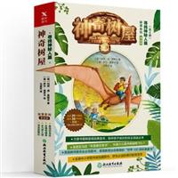 神奇树屋·寻找神秘人篇(1—4册)