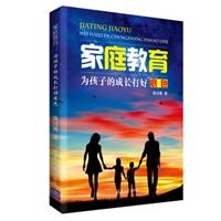 家庭教育:为孩子的成长打好底色