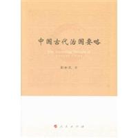 中国古代治国要略