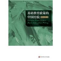 基础教育政策的中国经验