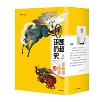 凯叔讲历史:夏商周至两晋(共8册)