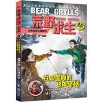 荒野求生少年生存小说系列(拓展版):白狐雪原的极限穿越