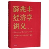 薛兆丰经济学讲义(第一版)(罗辑思维定制版)