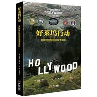 好莱坞行动:美国国防部若何审查片子