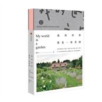 我的世界就是一座花圃