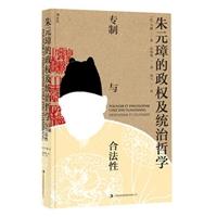 朱元璋的政权及统治哲学:独裁与合法性