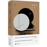 二泉映月:十六位亲见者忆阿炳(精装)