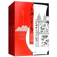 上海六千年(共3册)