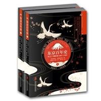 东京百年史:从江户到昭和1867-1989(套装共2册)
