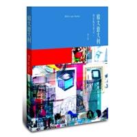 欧阳应霁作品·放大意大利:设计私生活之二(修订版)
