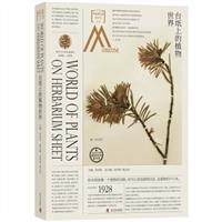 走进中国科学院博物馆 台纸上的植物世界(精装)